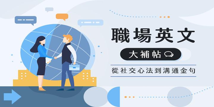 【線上課程】職場社交英文課