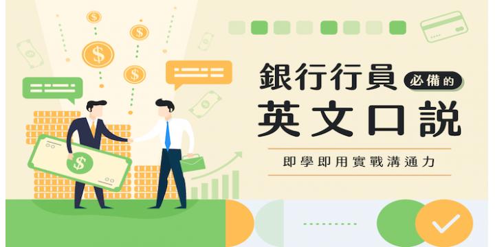 【線上課程】銀行英文口說課