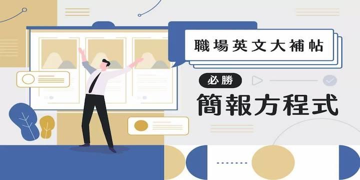 【線上課程】簡報英文課